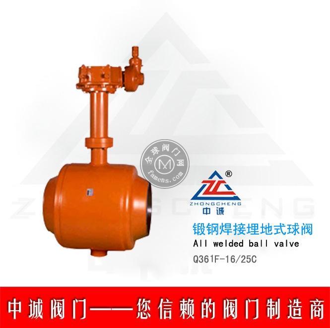 中誠Q361F鍛鋼埋地式全焊接球閥