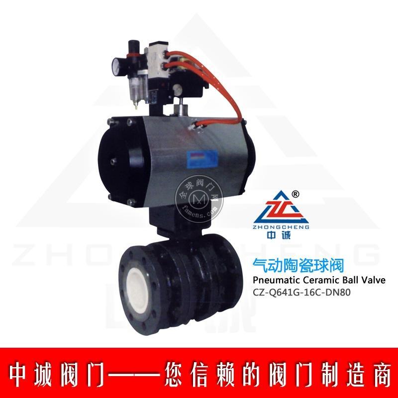 中誠Q641TC-16C氣動陶瓷球閥