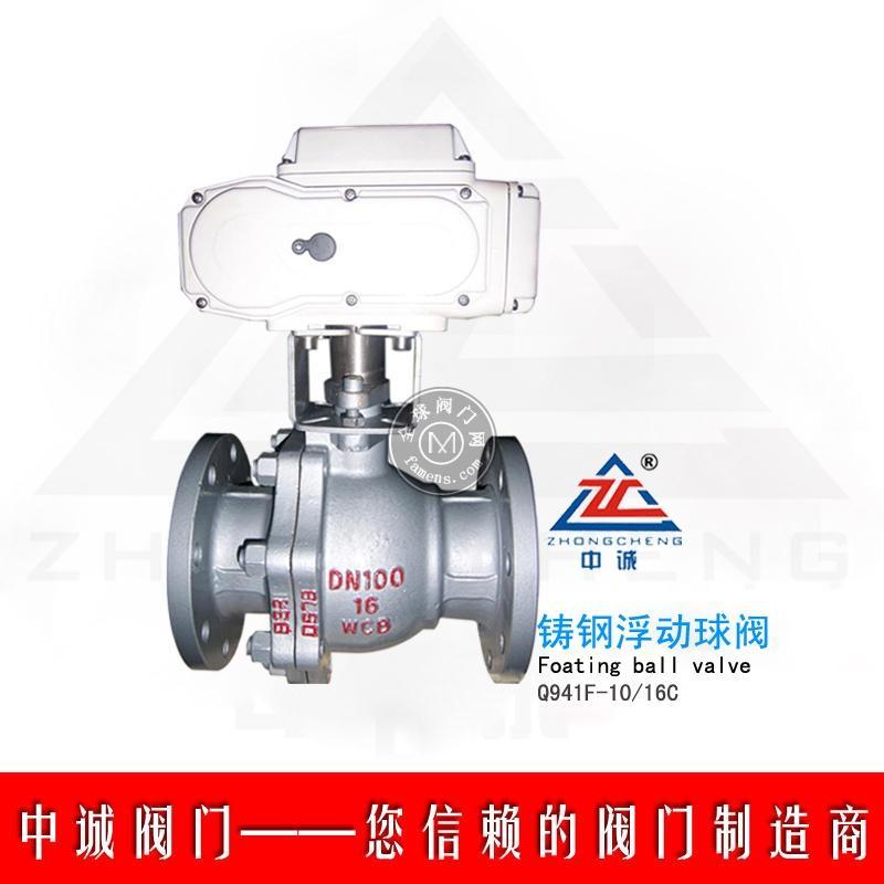 中誠Q941F-16/25C電動鑄鋼法蘭球閥