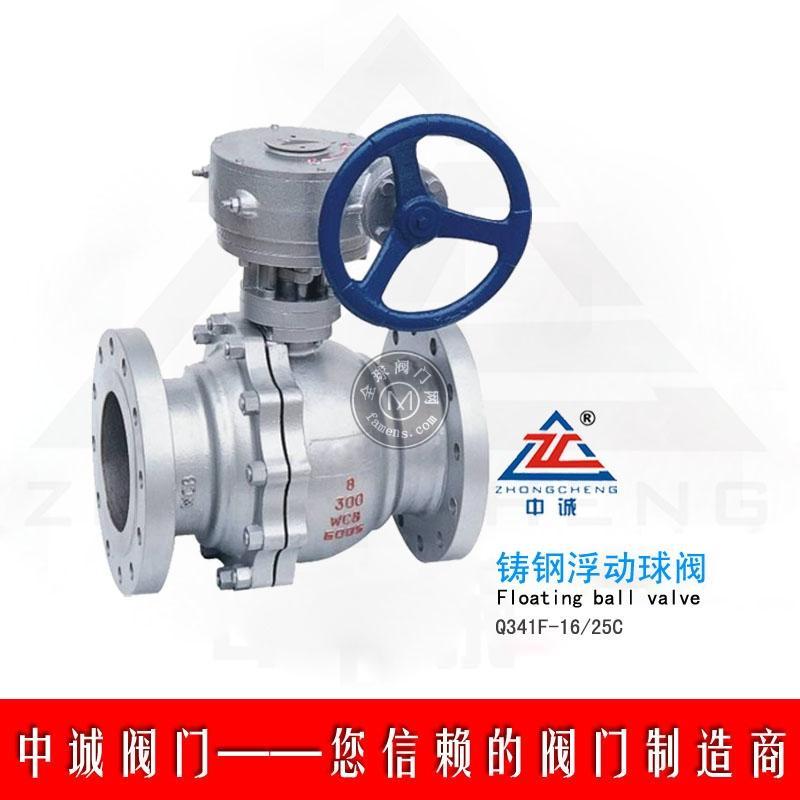 中誠Q341F蝸輪鑄鋼浮動球閥