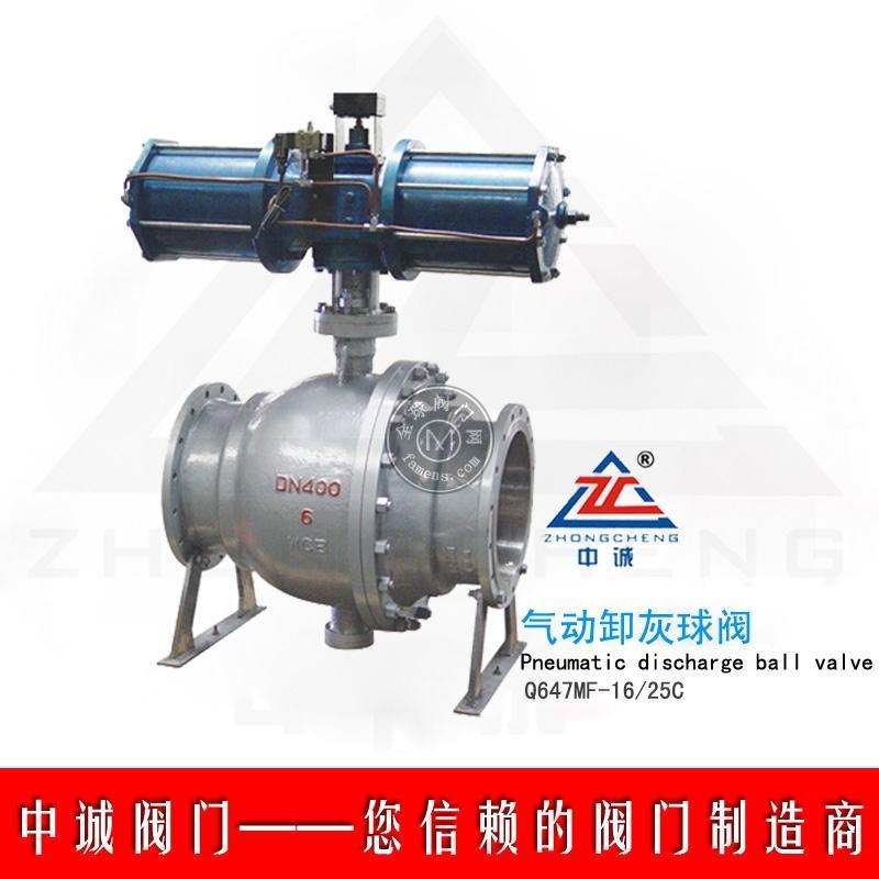 中誠Q647F氣動噴煤粉卸灰球閥