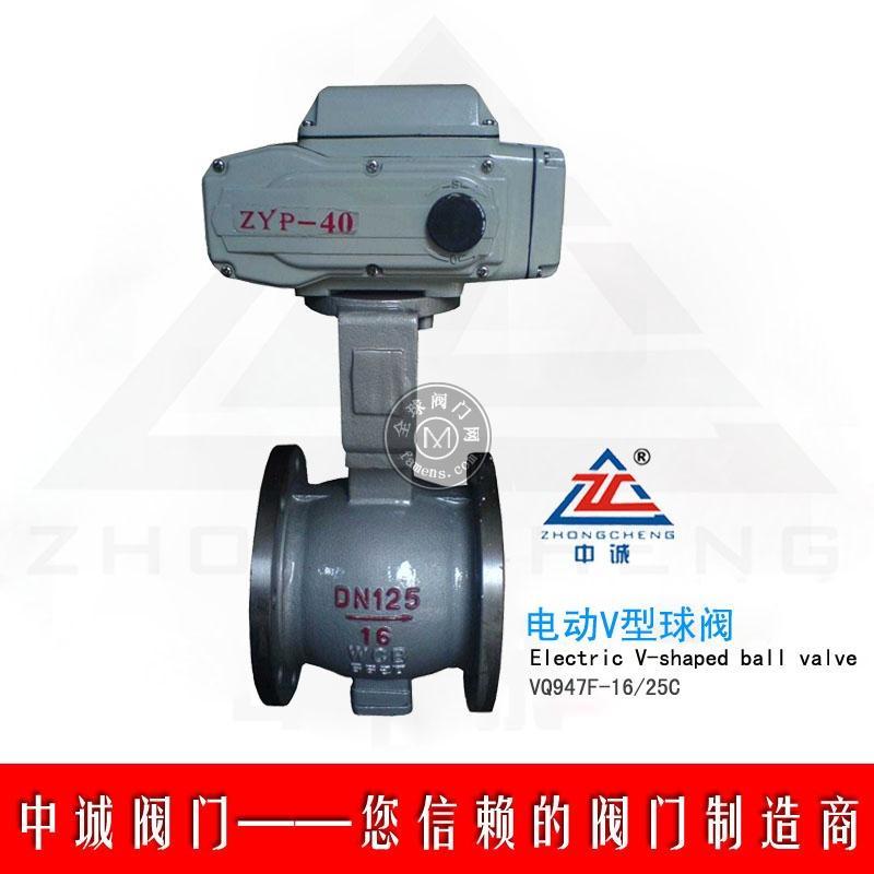 中誠VQ947F/H電動V型球閥