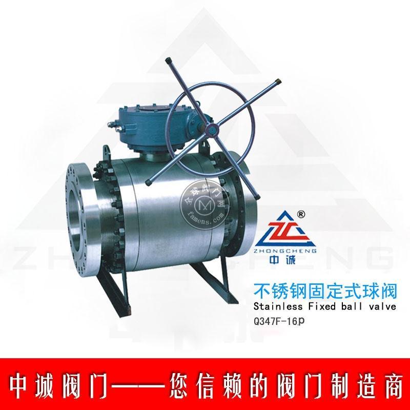 中诚Q347F-16P/R/RL蜗轮不锈钢法兰固定球阀
