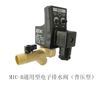 MIC-B电子排水器