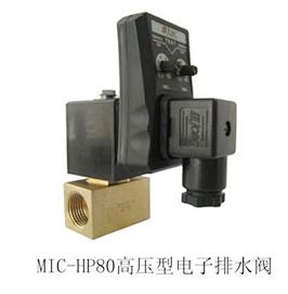 MIC-HP80电子排水器