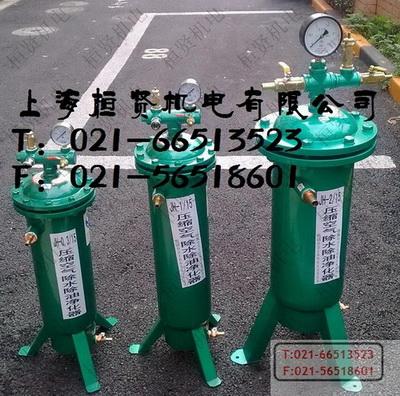 JH-1/15压缩空气除水除油净化器