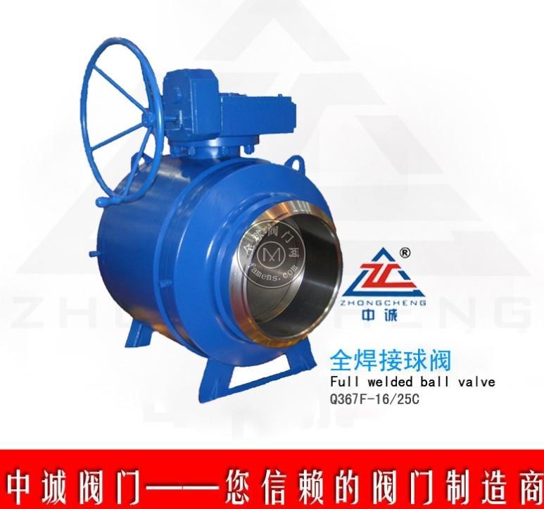 中誠Q367F全焊接球閥,全焊接球閥廠家