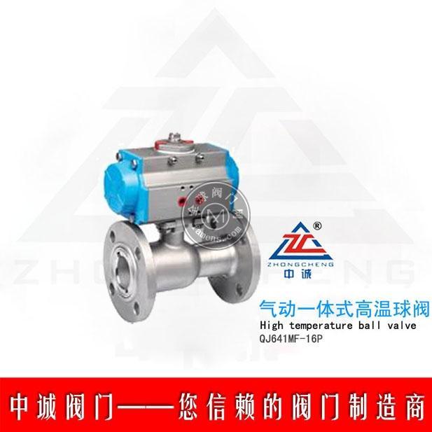 中誠QJ641MF氣動一體式高溫球閥