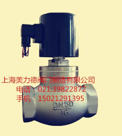ZQDF(Y)蒸汽(液用)電磁閥