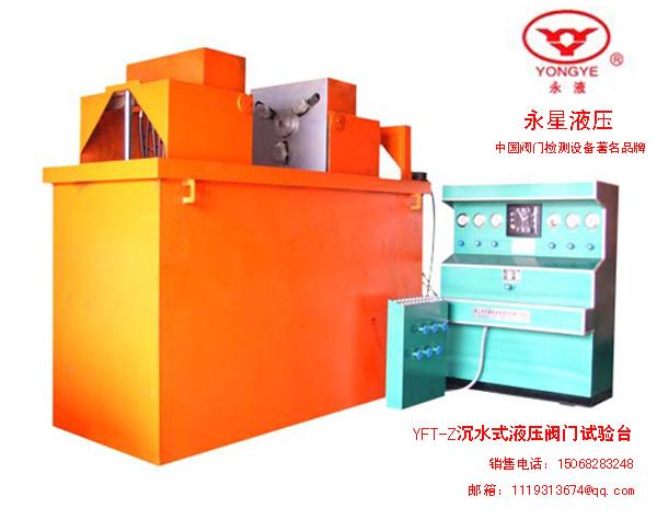 YFT-Z潜水式阀门试压机