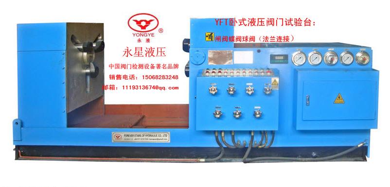 永星液压高端定制YFT系列 平卧抱爪式液压阀门测试台DN15-2000