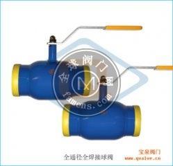 全通径全焊接球阀Q61F碳钢球阀/