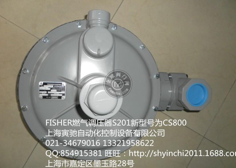 代理美国fisher燃气减压阀S208 S200系列