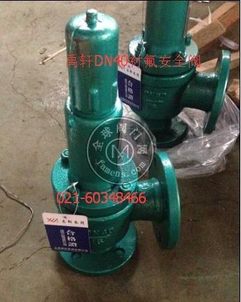 A42F46化工專用耐腐蝕襯氟安全閥