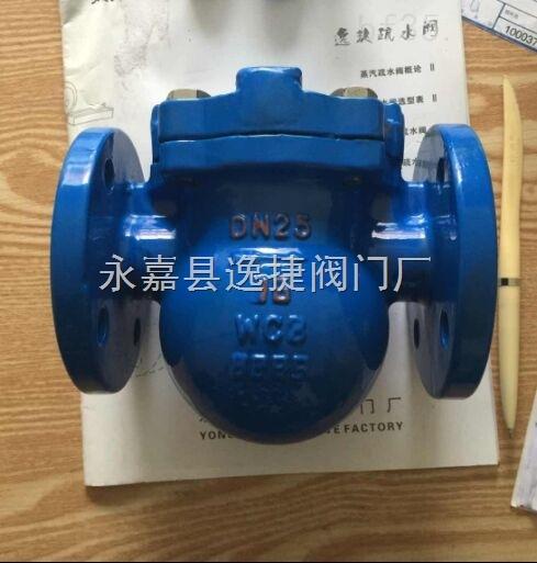 FT44H-16C  杠杆浮球式蒸汽疏水阀 结构长度