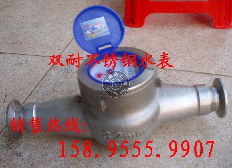 不锈钢快装水表-不锈钢卡箍水表-不锈钢卡盘水表-不锈钢卡套水表