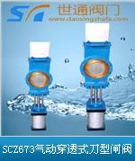 SCZ73H系列氣動穿透式插板閥