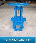 Z73X一体式浆液阀/双密封浆液阀