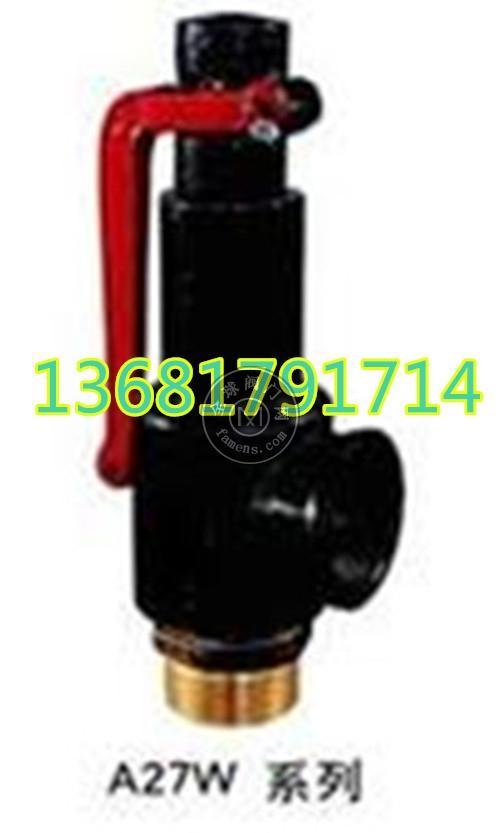 储气罐安全阀A27W-10T