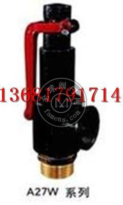 A27W-10T弹簧式安全阀