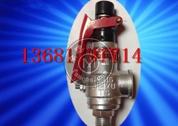 A28H-16C蒸汽锅炉安全阀