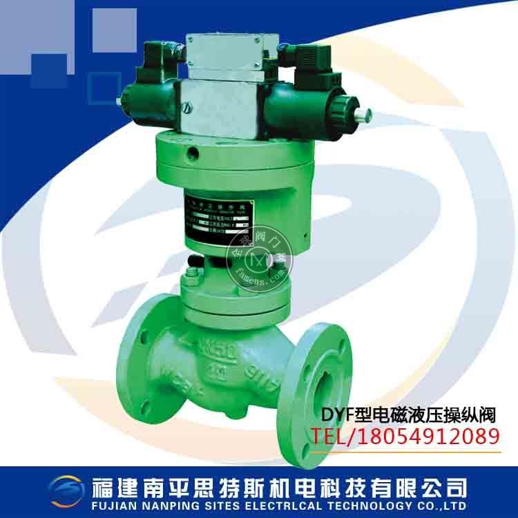 DYF型电磁液压操作阀