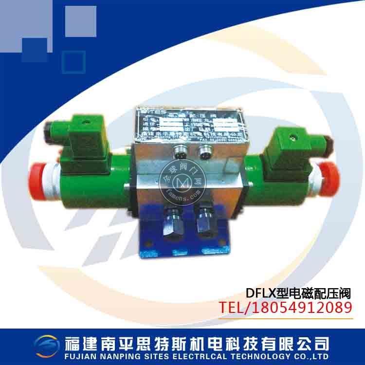 DFLX型电磁配压阀
