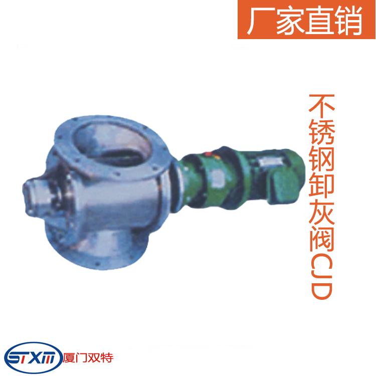 不锈钢卸料阀CJD-HX 厦门双特阀门厂
