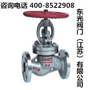 液化氣截止閥 東光閥門 J41N截止閥
