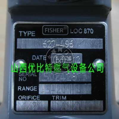 Fisher费希尔627-496美国液化煤气调压阀价格