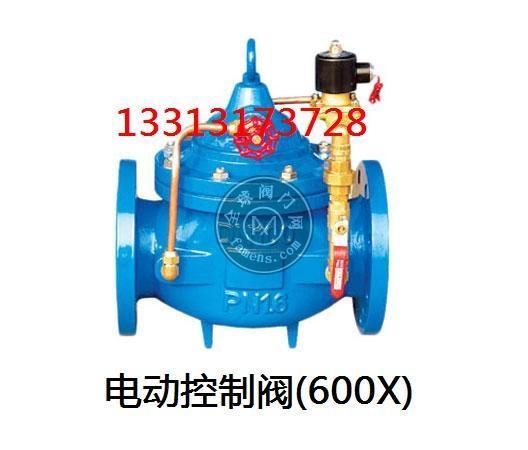 電動控制閥(600X