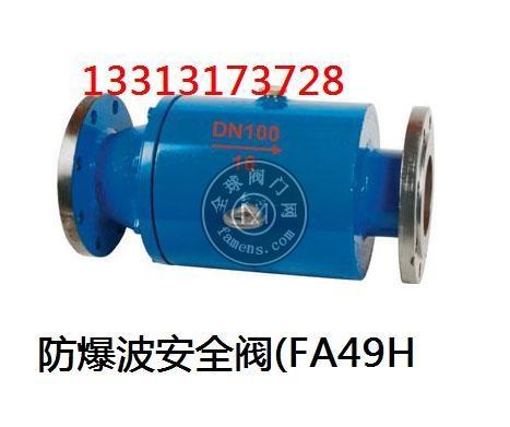 防爆波安全阀(FA49H)