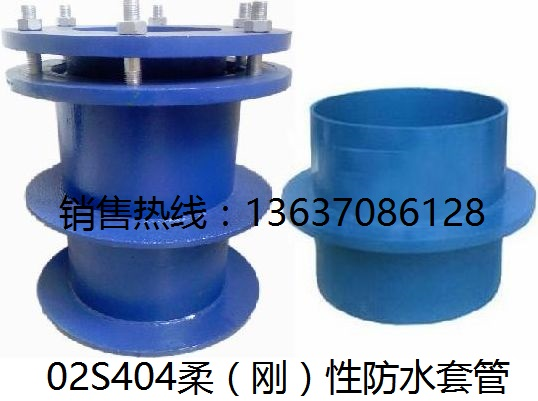 合肥柔性防水套管刚性防水套管