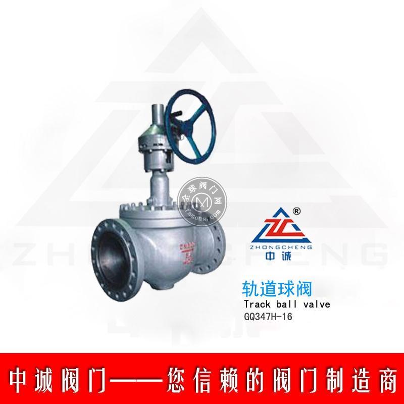 中国·中诚GQ347H不锈钢轨道球阀