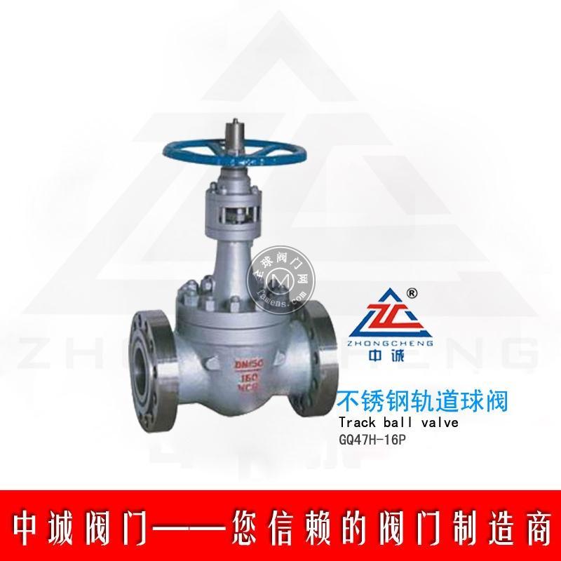 中国·中诚GQ47H-16P不锈钢轨道球阀