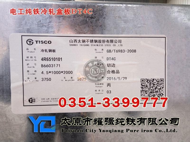 电工纯铁DT4C 电磁阀衔铁专用