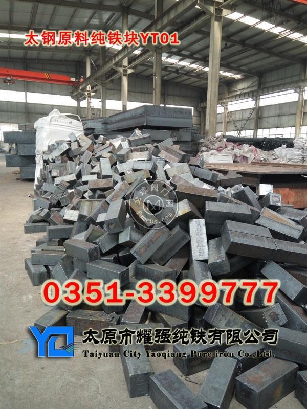 阀体铸造专用 原料纯铁 铸造纯铁