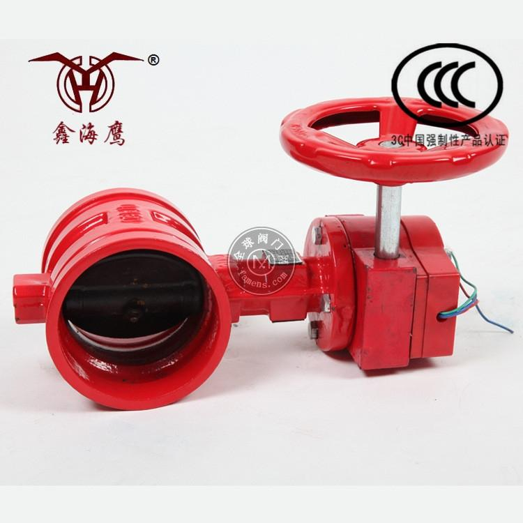鑫海鹰沟槽消防信号蝶阀ZSXF-100-D(G)球磨铸铁沟槽 供应批发