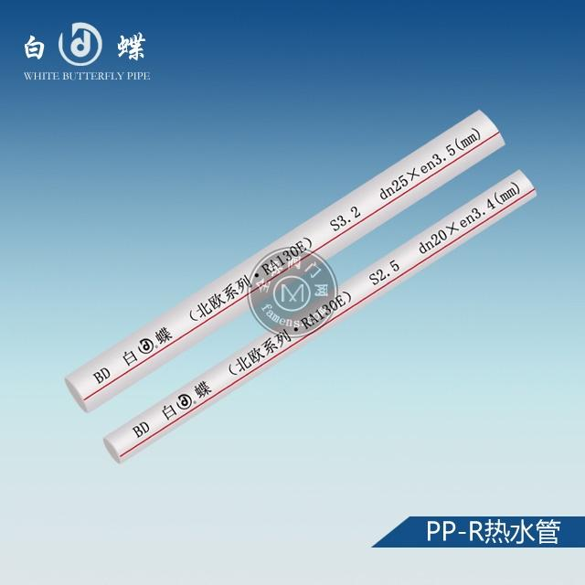 家装PPR冷热水管_ PPR冷热水管十大品牌白蝶PPR