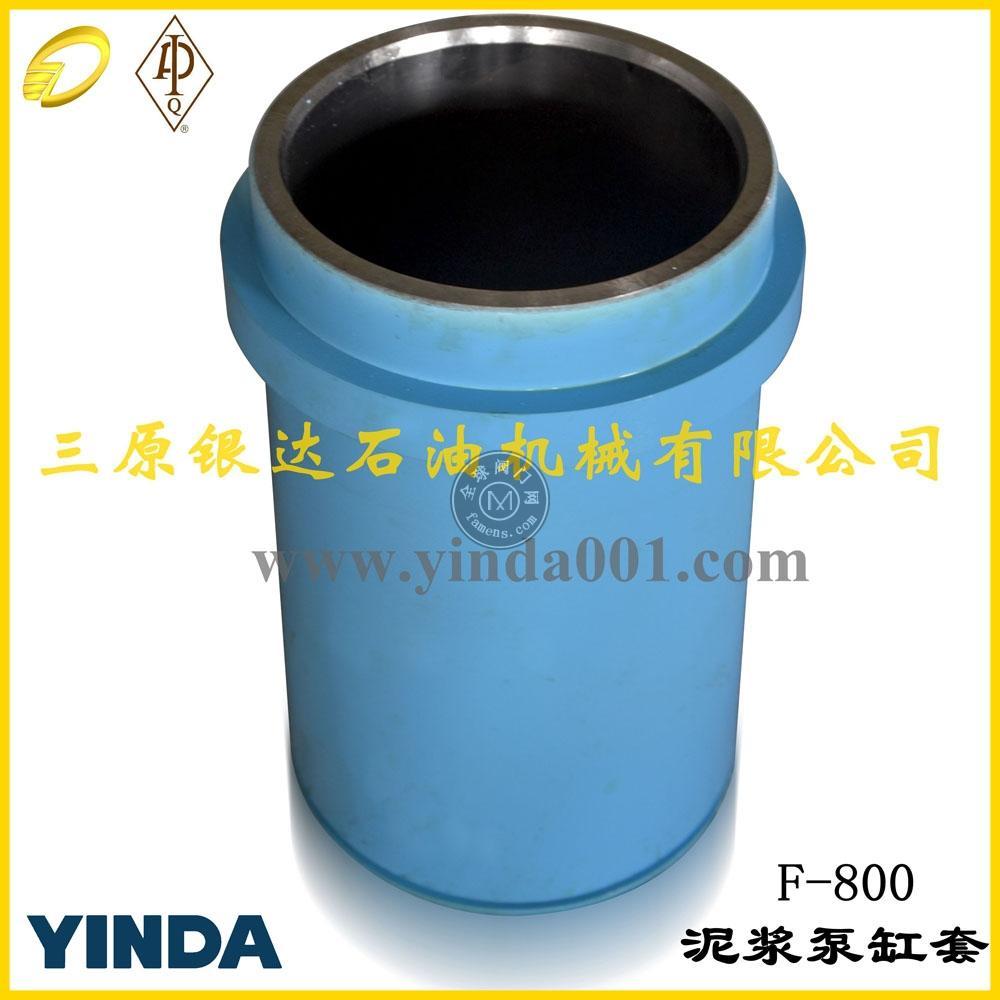 银达石油F-800 泥浆泵双金属缸套 厂家直销