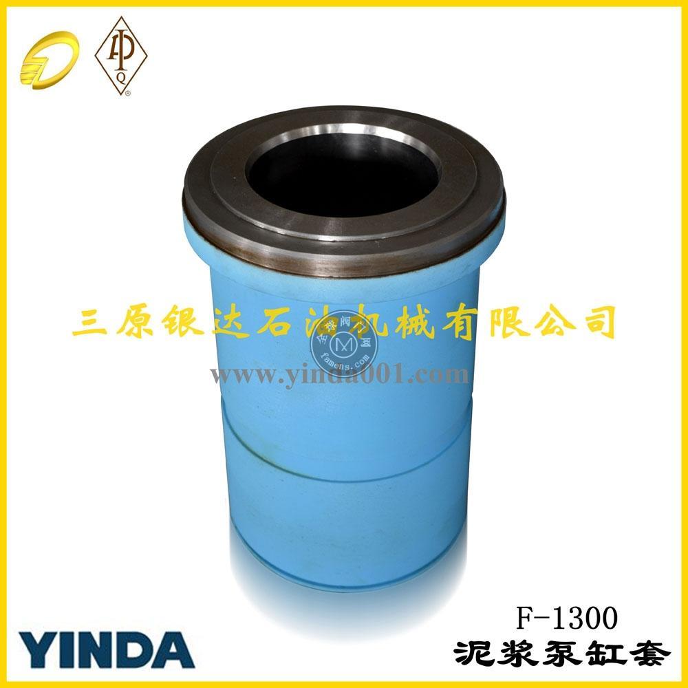 银达F-1300泥浆泵缸套