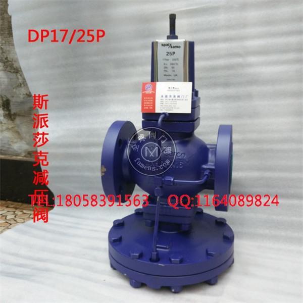 斯派莎克減壓閥DP17超大膜片調壓穩壓蒸汽閥