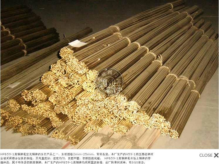 供應南銅H62黃銅棒