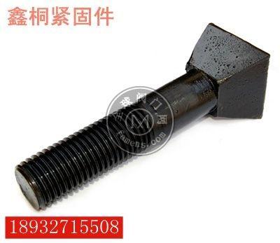 高強度斗型螺栓|襯板螺栓|35CrMoA斗型螺栓|斗型螺栓生產廠家