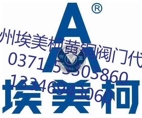 供應埃美柯259黃銅暖氣三通調節閥,鄭州埃美柯閥門銷售點
