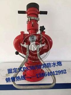 PS30-50消防水炮球閥