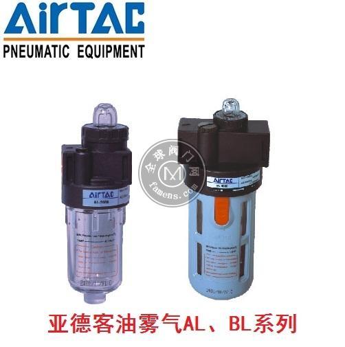 亞德客油水分離器BL2000/3000/4000