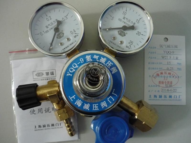 YQQ-9双极氢气钢瓶减压阀 P1,15mpa,P2,0.25mpa