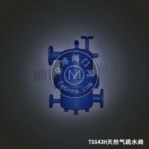 TSS43H天然气疏水阀