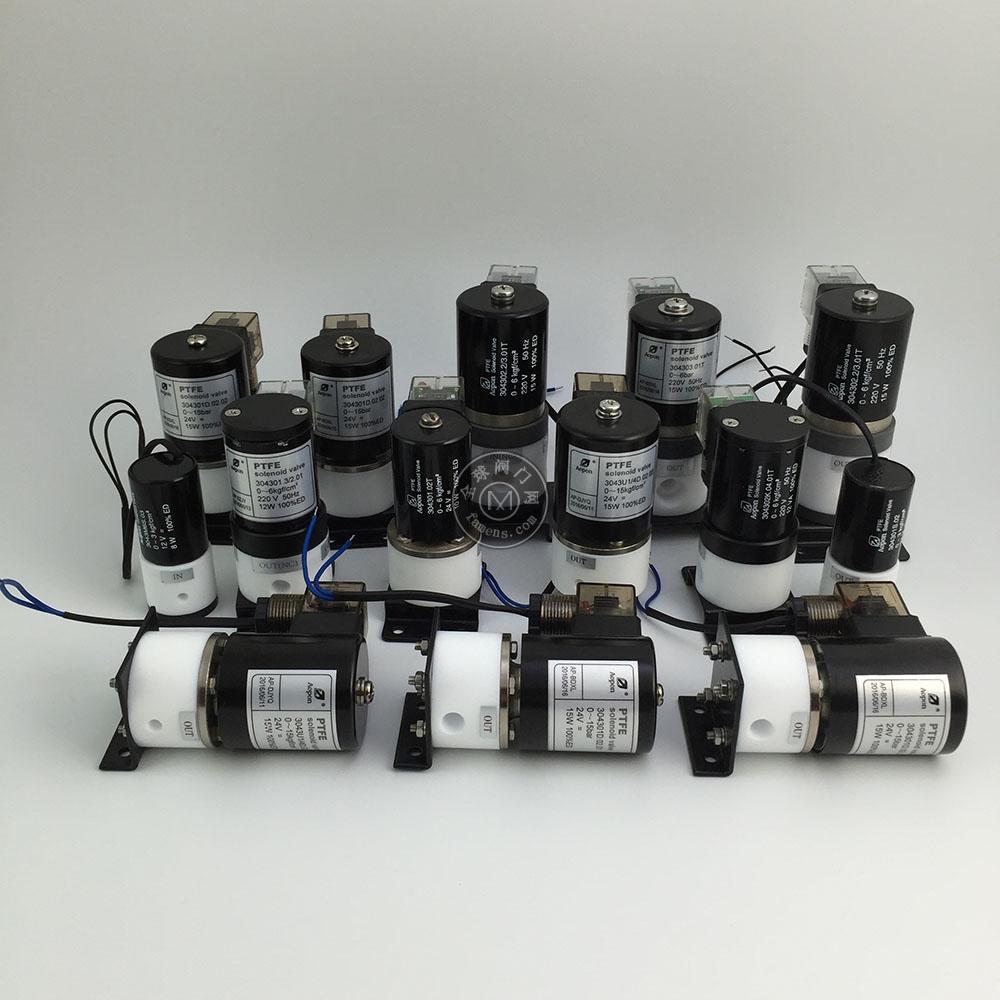 PTFE电磁阀